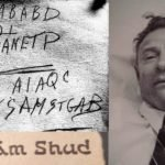Taman Shud Case: Unexplained And Unsolved Mystery